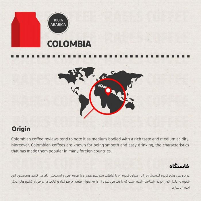 قهوه کلمبیا سوپریمو لایت ۲۵۰گرمی
