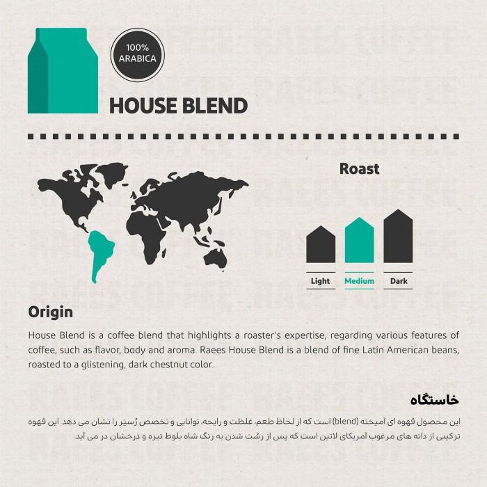 قهوه هاوس بلند ۲۵۰ گرمی
