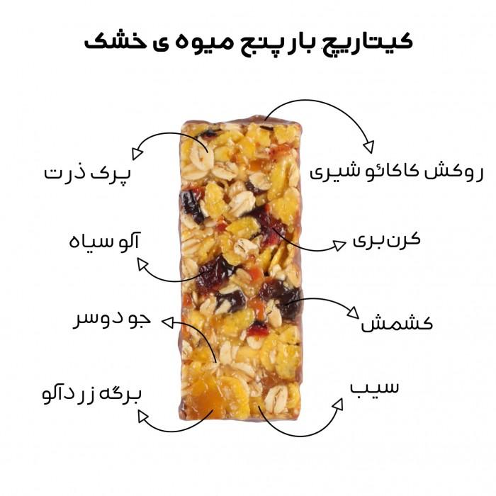 بار ۵ میوه خشک