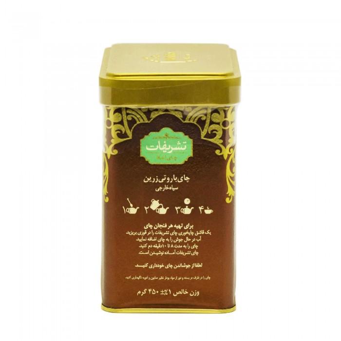 چای باروتی زرین تشریفات